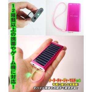 電丸ソーラーチャージャーピンク色大きさ