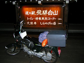20080522rhidahakusan.jpg