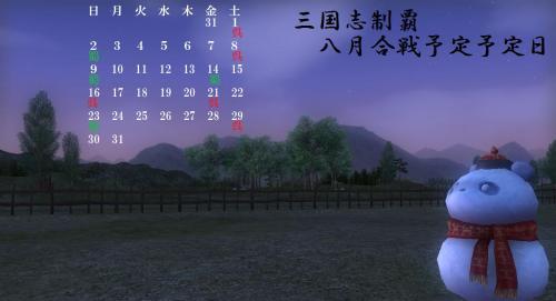 合戦カレンダー