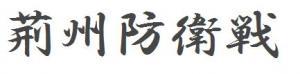 荊州防衛戦