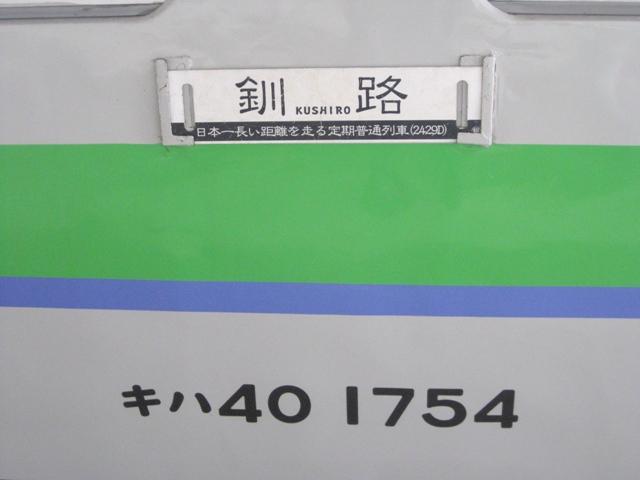 hokkaido43.jpg