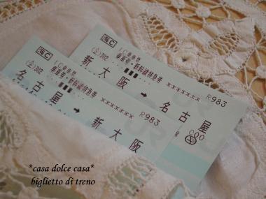 biglietto_convert_20081112104059[1] (2)