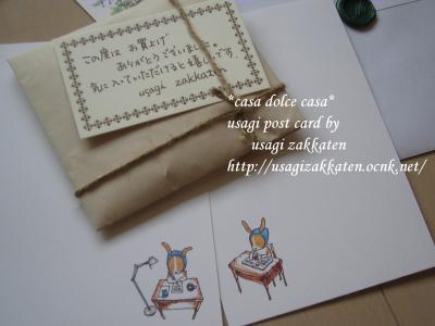 post+card2_convert_20090314163028[1] (2)