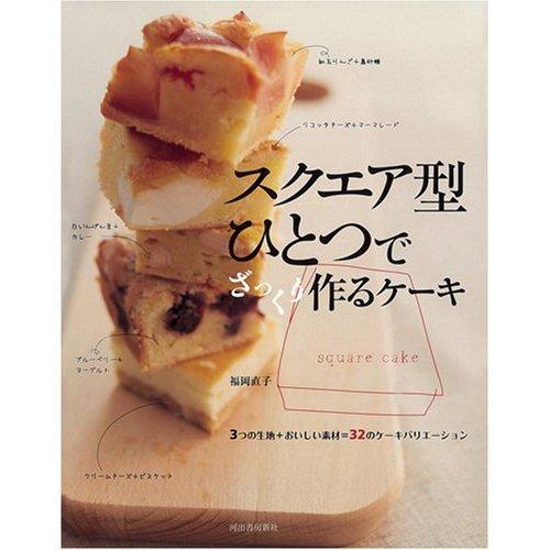 Cake Book