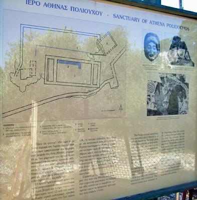 アテナの聖域説明板
