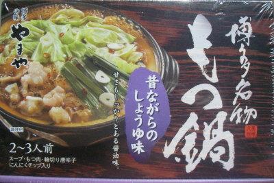 博多の持つ鍋