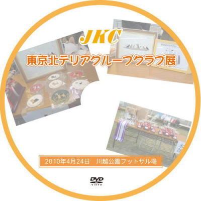DVD JAKCT中2