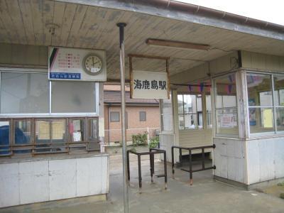 あしかじま駅1