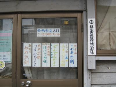仲ノ町駅3
