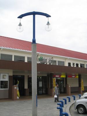 銚子駅 たて