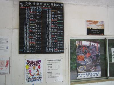 本銚子駅2