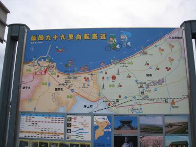 飯岡自転車道1