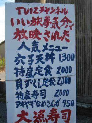 お寿司看板