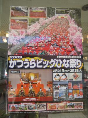 勝浦ひな祭りポスター