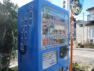 水難自販機