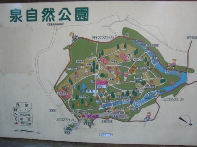 泉自然公園看板