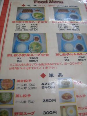 ホワイト餃子5