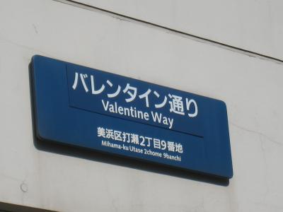 バレンタイン通り2