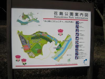 花島公園4