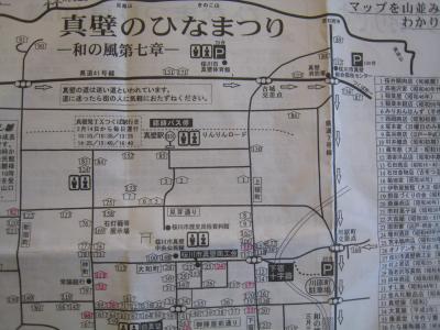 ひな祭りマップ