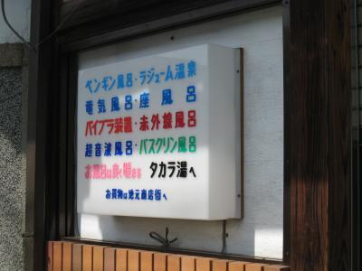 タカラ湯2