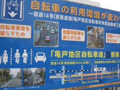 亀戸自転車道