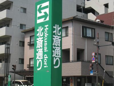北斎通り1