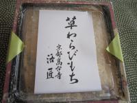 京都お土産3