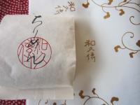 京都お土産6