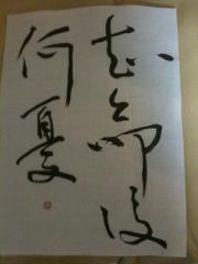 091004_書道_草書