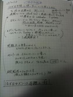 091020_メモ書き