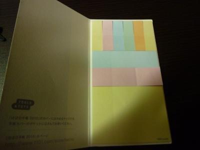 091102_ほぼ日カズン6