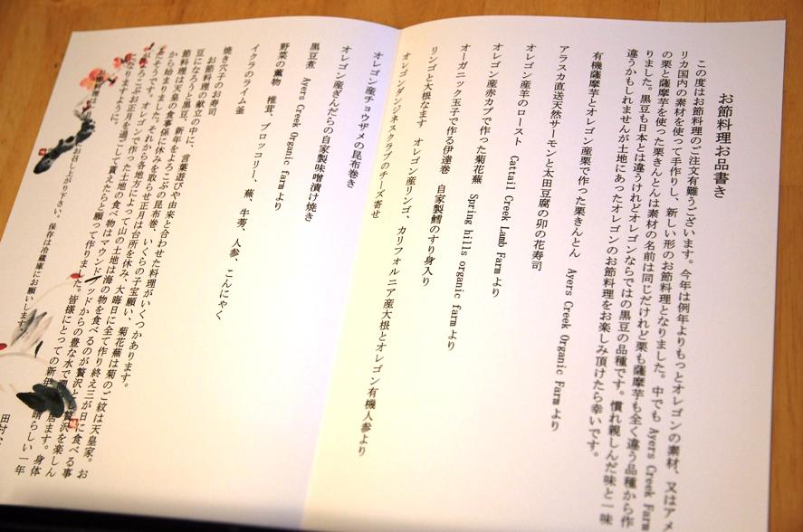 お節料理 of Shef Naoko-5