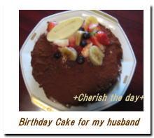 夫の誕生日ケーキ080319