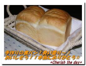 手作り食パン☆