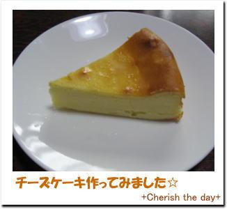 チーズケーキ☆080420