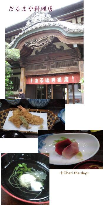 だるま料理店☆
