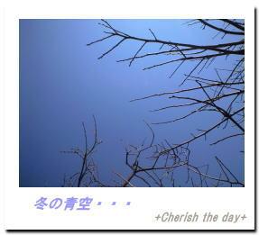 晴天の冬の空