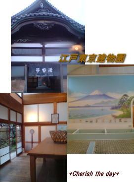 江戸東京建物園3
