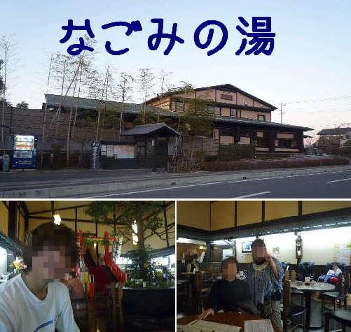 081227_nagominoyu.jpg