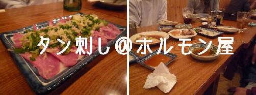 1222_horumon.jpg