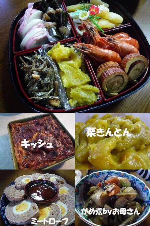 090101_おせち