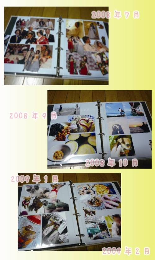 200906_アルバム1
