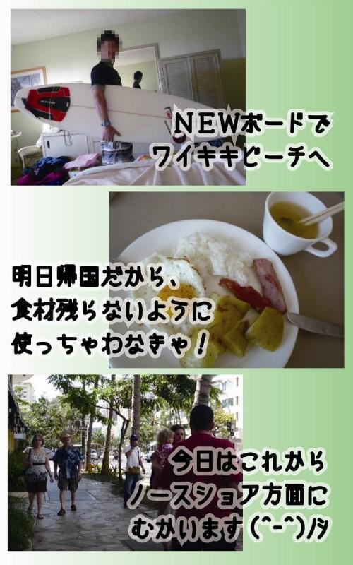 5日目_1朝