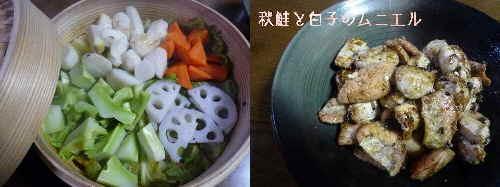 0910_サトイモ秋鮭