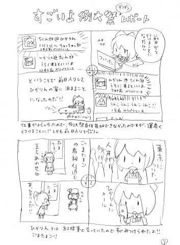 ダラダラレポート01