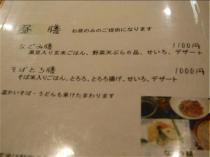08-10-23 品書き蒜山