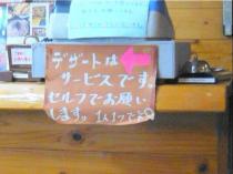08-10-26 デザートお知らせ