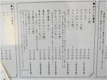 08-11-4 品書き1