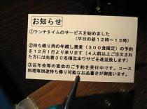 08-11-4 お知らせ
